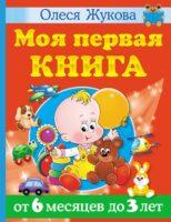Моя первая книга. От 6 месяцев до 3 лет