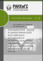 Наращивание и диверсификация российского несырьевого неэнергетического экспорта как часть стратегии экономического роста