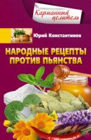 Народные рецепты против пьянства