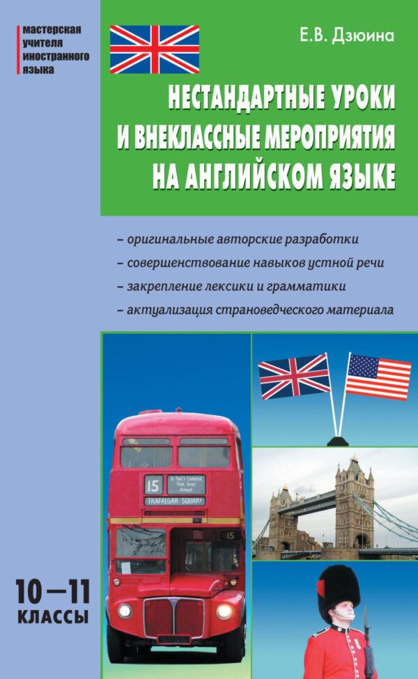 Нестандартные уроки и внеклассные мероприятия наанглийском языке. 10–11 классы