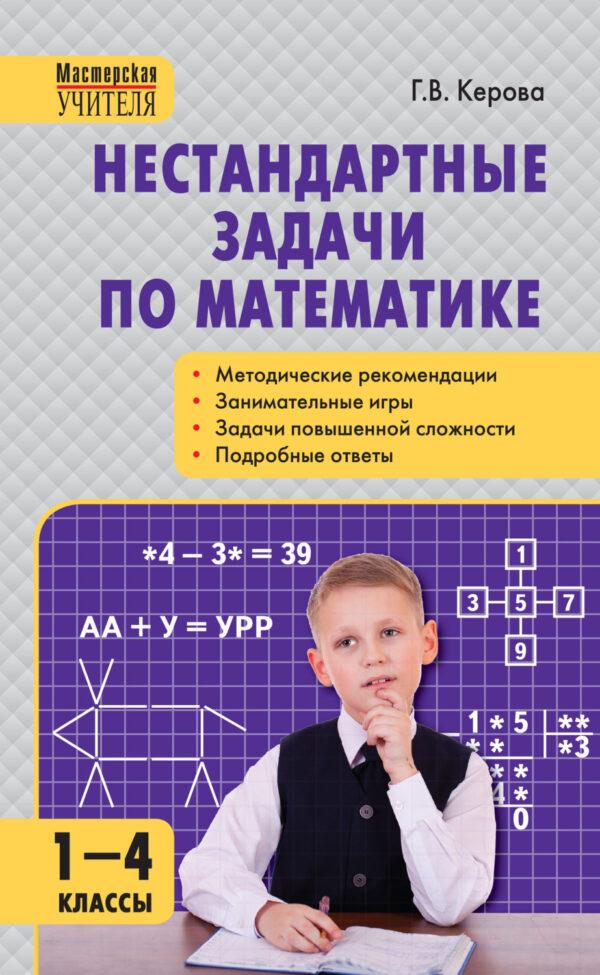 Нестандартные задачи по математике. 1–4 классы
