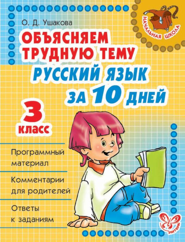 Объясняем трудную тему. Русский язык за 10 дней. 3 класс