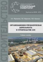 Организационно-управленческая деятельность в строительстве АЭС