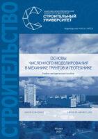 Основы численного моделирования в механике грунтов и геотехнике