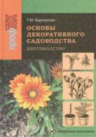 Основы декоративного садоводства. Часть 1. Цветоводство