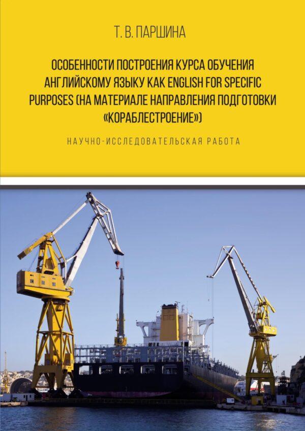 Особенности построения курса обучения английскому языку как English for specific purposes (на материале направления подготовки «Кораблестроение»)