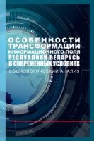 Особенности трансформации информационного поля Республики Беларусь в современных условиях: социологический анализ