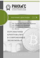 Перспективы криптовалют в современных экономиках