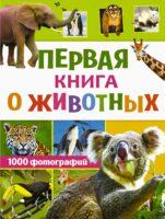 Первая книга о животных. 1000 фотографий
