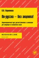 По-русски – без акцента! Корректировочный курс русской фонетики и интонации для говорящих на китайском языке