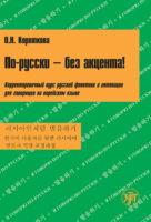 По-русски – без акцента! Корректировочный курс русской фонетики и интонации для говорящих на корейском языке