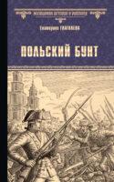 Польский бунт