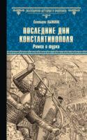 Последние дни Константинополя. Ромеи и турки
