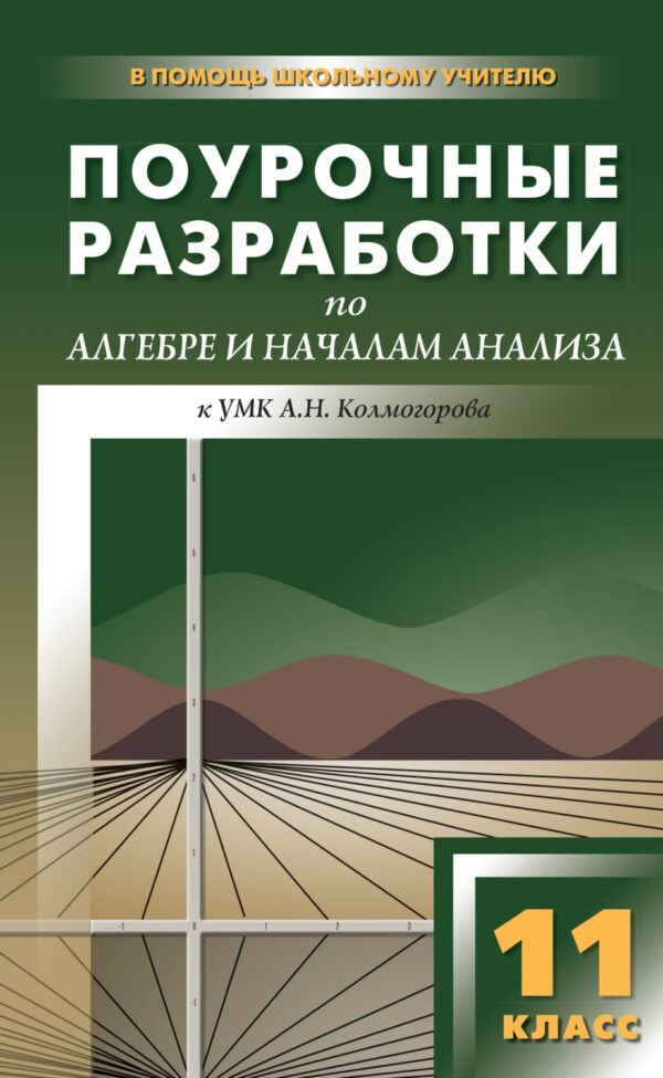 Поурочные разработки по алгебре и началам анализа. 11 класс (к УМК А. Н. Колмогорова и др.)
