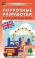 Поурочные разработки по английскому языку. 4 класс (к УМК Н. И. Быковой и др. («Spotlight»))