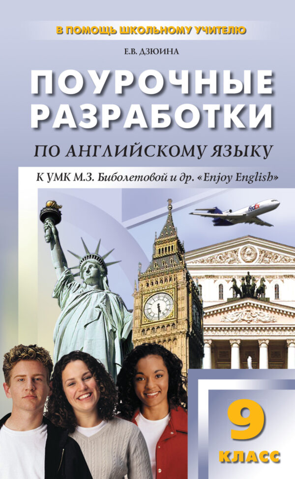 Поурочные разработки по английскому языку. 9 класс (к УМК М. З. Биболетовой и др. «Enjoy English»)