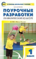 Поурочные разработки по физической культуре. 1 класс (к УМК В. И. Ляха «Школа России»)