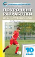 Поурочные разработки по физической культуре. 10 класс (к УМК В. И. Ляха (М.: Просвещение))
