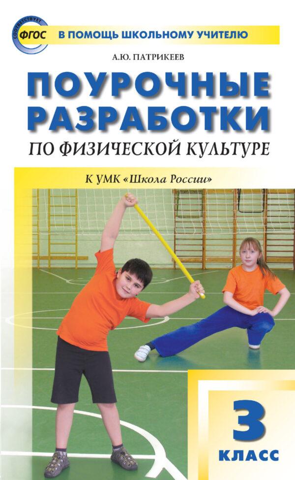Поурочные разработки по физической культуре. 3 класс (к УМК В. И. Ляха «Школа России»)