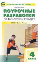 Поурочные разработки по физической культуре. 4 класс (к УМК В. И. Ляха «Школа России»)
