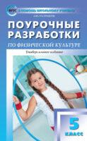 Поурочные разработки по физической культуре. 5 класс (универсальное издание)
