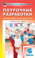 Поурочные разработки по физической культуре. 6 класс (универсальное издание)