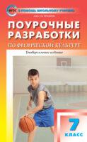 Поурочные разработки по физической культуре. 7 класс (универсальное издание)