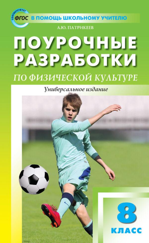 Поурочные разработки по физической культуре. 8 класс (универсальное издание)