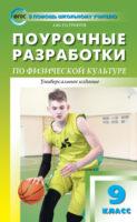 Поурочные разработки по физической культуре. 9 класс (универсальное издание)