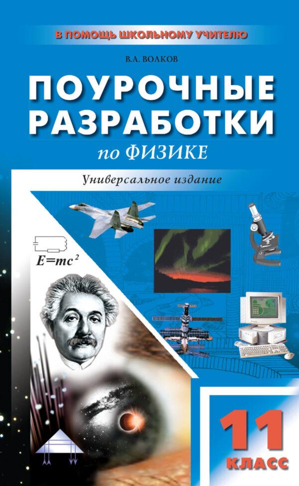Поурочные разработки по физике. 11 класс (универсальное издание)