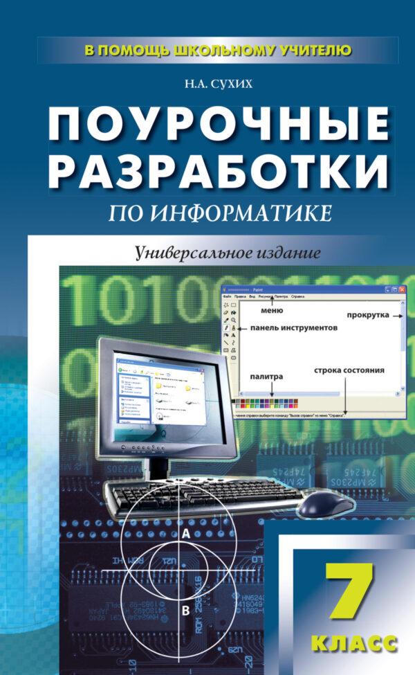 Поурочные разработки по информатике. 7 класс (к УМК Н. Д. Угриновича)