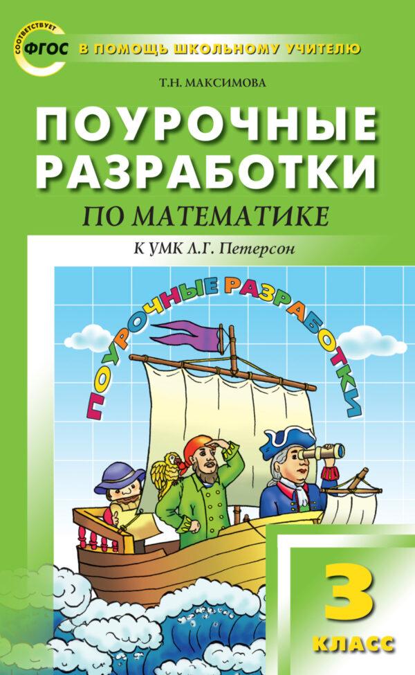 Поурочные разработки по математике. 3 класс (к УМК Л. Г. Петерсон)