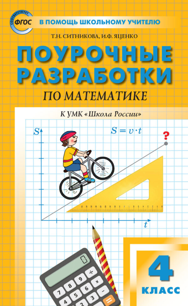Поурочные разработки по математике. 4 класс  (к УМК М.И. Моро и др. («Школа России»))
