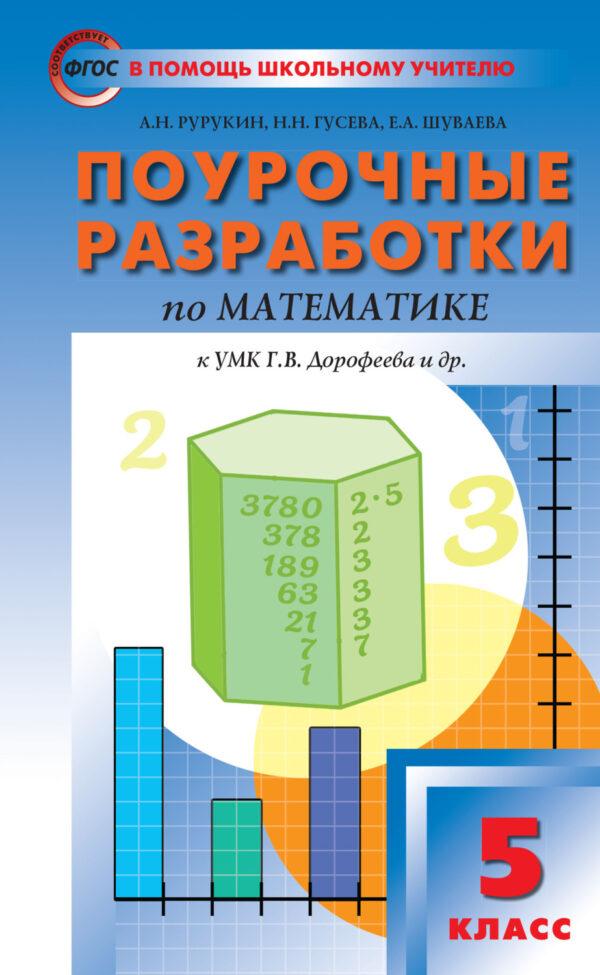 Поурочные разработки по математике. 5 класс  (К УМК Г.В. Дорофеева и др. (М.: Просвещение))