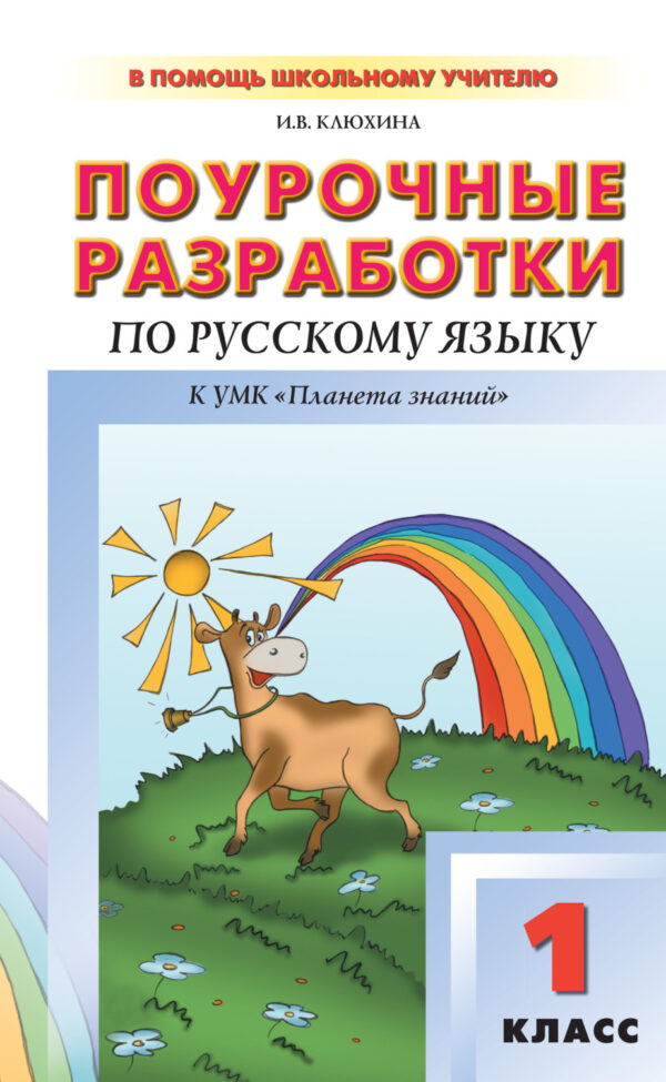 Поурочные разработки по русскому языку. 1 класс (к УМК Т. М. Адриановой