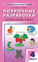 Поурочные разработки по русскому языку. 4 класс (к УМК Л. М. Зелениной