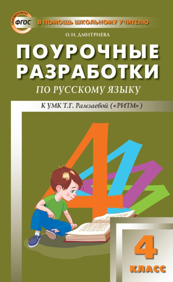 Поурочные разработки по русскому языку. 4 класс (к УМК Т. Г. Рамзаевой «РИТМ»)