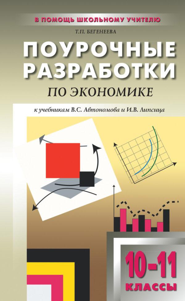 Поурочные разработки по экономике: базовый уровень. 10–11 классы (к учебникам В. С. Автономова и И. В. Липсица)