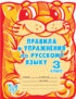 Правила и упражнения по русскому языку. 3 класс