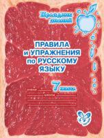 Правила и упражнения по русскому языку. 7 класс