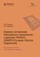 Правила составления Европейского приложения к диплому РАНХиГС (RANEPA European Diploma Supplement)