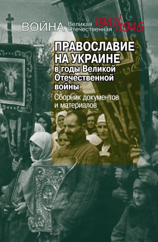 Православие на Украине в годы Великой Отечественной войны