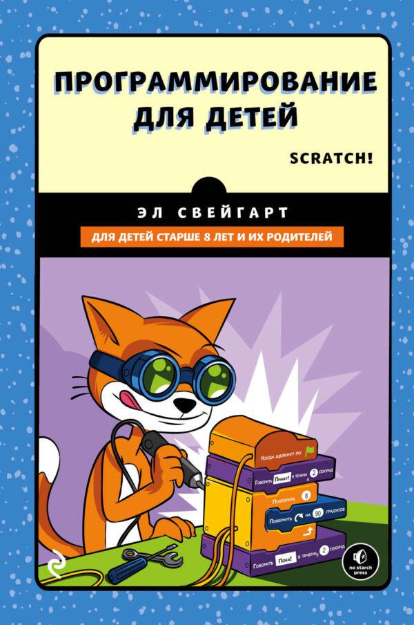 Программирование для детей. Делай игры и учи язык Scratch!
