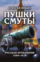 Пушки Смуты. Русская артиллерия 1584–1618