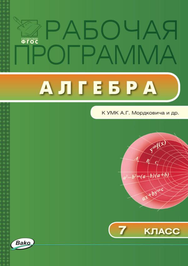 Рабочая программа по алгебре. 7 класс