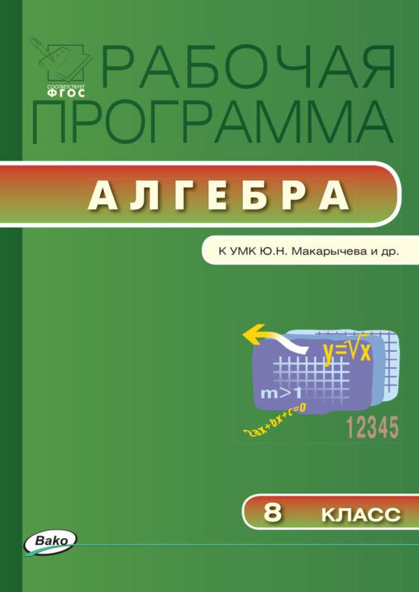 Рабочая программа по алгебре. 8 класс