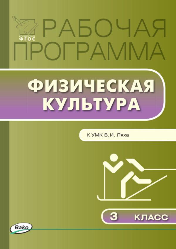 Рабочая программа по физической культуре. 3 класс