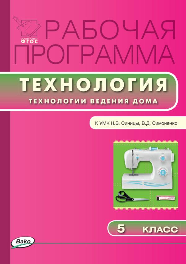 Рабочая программа по технологии (Технологии ведения дома). 5 класс