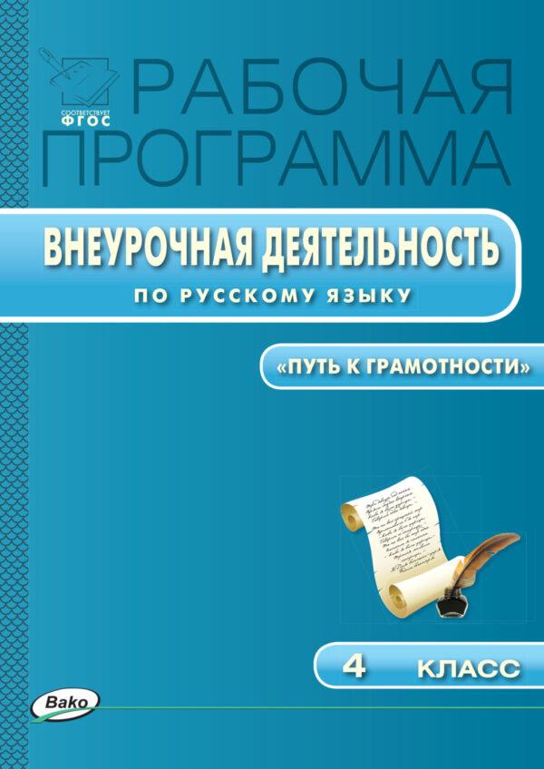 Рабочая программа внеурочной деятельности по русскому языку. «Путь к грамотности». 4 класс