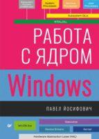 Работа с ядром Windows (pdf + epub)
